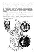 Макиавелли в комиксах — фото, картинка — 12