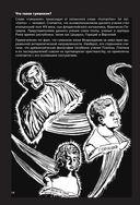 Макиавелли в комиксах — фото, картинка — 13