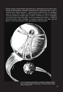 Макиавелли в комиксах — фото, картинка — 14