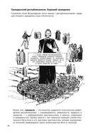Макиавелли в комиксах — фото, картинка — 15