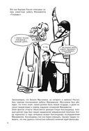 Макиавелли в комиксах — фото, картинка — 3