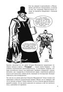 Макиавелли в комиксах — фото, картинка — 4