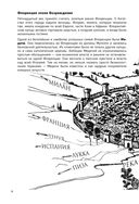 Макиавелли в комиксах — фото, картинка — 5