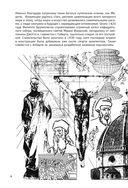 Макиавелли в комиксах — фото, картинка — 7