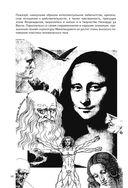 Макиавелли в комиксах — фото, картинка — 9