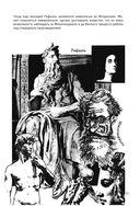 Макиавелли в комиксах — фото, картинка — 10