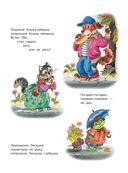 Лучшие сказки в картинках для малышей — фото, картинка — 15