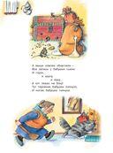 Лучшие сказки в картинках для малышей — фото, картинка — 6