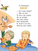 Весёлые стихи и рассказы для детей — фото, картинка — 5