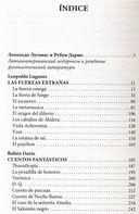 Las fuerzas Extranas. Cuentos De Los Escritores Latinoamericanos — фото, картинка — 2