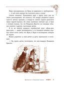 Щелкунчик и Мышиный король — фото, картинка — 6