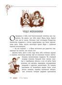 Щелкунчик и Мышиный король — фото, картинка — 7