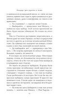 Концерт для скрипки и ножа в двух частях — фото, картинка — 9