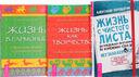 Жизнь с чистого листа. Жизнь как творчество. Жизнь в гармонии (комплект из 3-х книг) — фото, картинка — 1