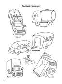 Техника и транспорт — фото, картинка — 4