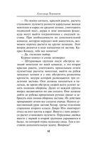 Халхин-Гол. Граница на крови — фото, картинка — 11