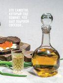 Идеальный самогон. Секреты домашнего приготовления крепких напитков — фото, картинка — 11