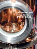 Идеальный самогон. Секреты домашнего приготовления крепких напитков — фото, картинка — 13