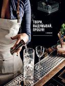 Идеальный самогон. Секреты домашнего приготовления крепких напитков — фото, картинка — 5