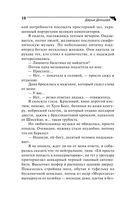 Бенефис мартовской кошки (м) — фото, картинка — 10