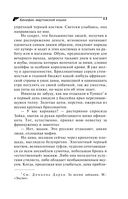 Бенефис мартовской кошки (м) — фото, картинка — 11