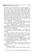 Бенефис мартовской кошки (м) — фото, картинка — 13