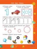 Учим счет, цвет, формы — фото, картинка — 1