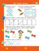Учим счет, цвет, формы — фото, картинка — 2