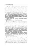 Катриона: Игрушка императора — фото, картинка — 12