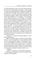 Катриона: Игрушка императора — фото, картинка — 13