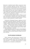 Москва и москвичи — фото, картинка — 12