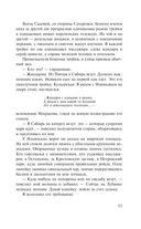 Москва и москвичи — фото, картинка — 10
