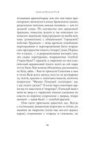 И и Я. Книга об Ие Саввиной — фото, картинка — 10