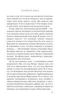 Дневник мага (м) — фото, картинка — 11