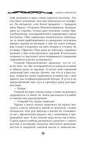 Защита Периметра — фото, картинка — 12