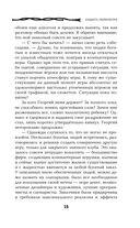 Защита Периметра — фото, картинка — 14