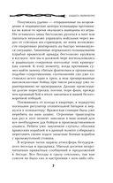 Защита Периметра — фото, картинка — 6