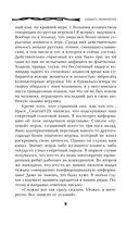 Защита Периметра — фото, картинка — 8