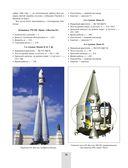 100 лучших ракет СССР и России. Первая энциклопедия отечественной ракетной техники — фото, картинка — 13