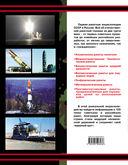 100 лучших ракет СССР и России. Первая энциклопедия отечественной ракетной техники — фото, картинка — 15
