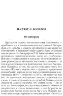 А. С. Пушкин. Имя Россия. Исторический выбор 2008 — фото, картинка — 1