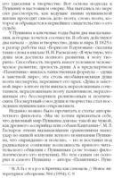 А. С. Пушкин. Имя Россия. Исторический выбор 2008 — фото, картинка — 2