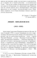 А. С. Пушкин. Имя Россия. Исторический выбор 2008 — фото, картинка — 3