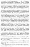 А. С. Пушкин. Имя Россия. Исторический выбор 2008 — фото, картинка — 4