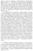А. С. Пушкин. Имя Россия. Исторический выбор 2008 — фото, картинка — 5