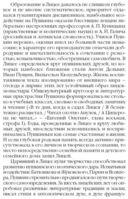 А. С. Пушкин. Имя Россия. Исторический выбор 2008 — фото, картинка — 6