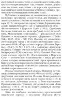 А. С. Пушкин. Имя Россия. Исторический выбор 2008 — фото, картинка — 7