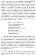 А. С. Пушкин. Имя Россия. Исторический выбор 2008 — фото, картинка — 8