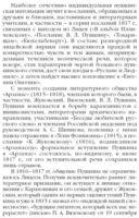 А. С. Пушкин. Имя Россия. Исторический выбор 2008 — фото, картинка — 9