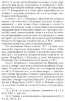 А. С. Пушкин. Имя Россия. Исторический выбор 2008 — фото, картинка — 10